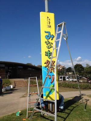 江津湖み・な・も祭りの開催が近づいてきました!【10月6日(土)~7日(日)】