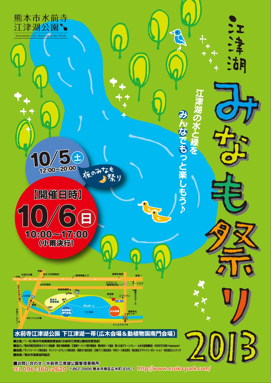 江津湖み・な・も祭り2013を開催します!【10月5日~6日】