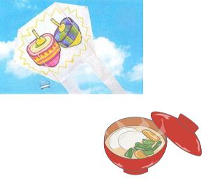 【応募は締め切りました】わくわくえづっ子塾「凧揚げあそびとお雑煮ふるまい」