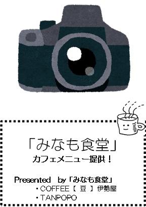 【開催中止】「デジタル一眼レフカメラ入門」の開催中止について(お知らせ)
