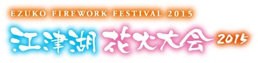 【8月29日(土)】江津湖花火大会2015開催します !