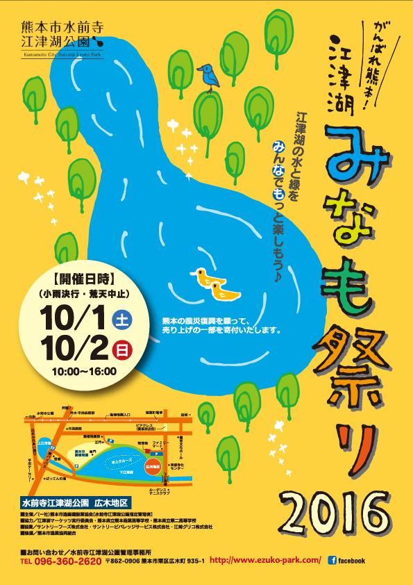 【10月1日~2日】「がんばれ熊本!江津湖みなも祭り2016」開催!
