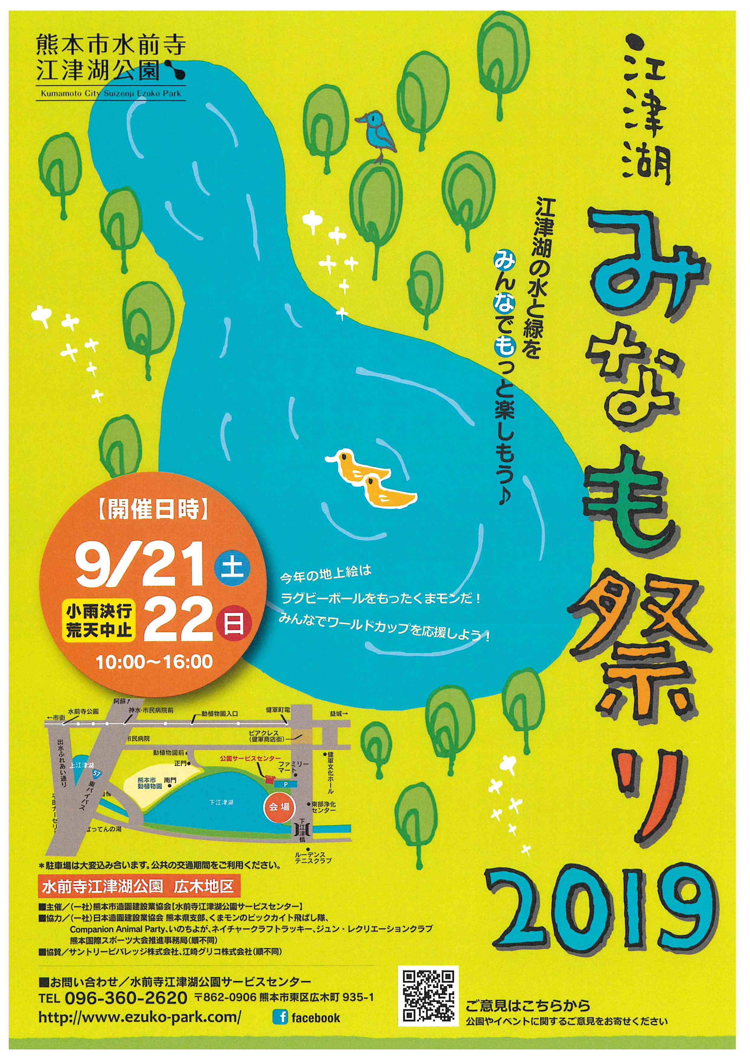 【9/21(土)、22(日)】「江津湖みなも祭り2019」開催のお知らせ