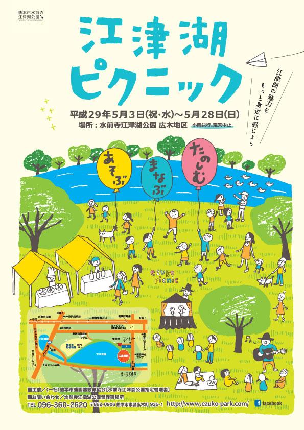 江津湖ピクニック、イベントのお知らせ♪